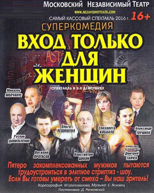 Билеты на стриптиз шоу новороссийск